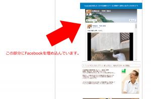 facebook箇所