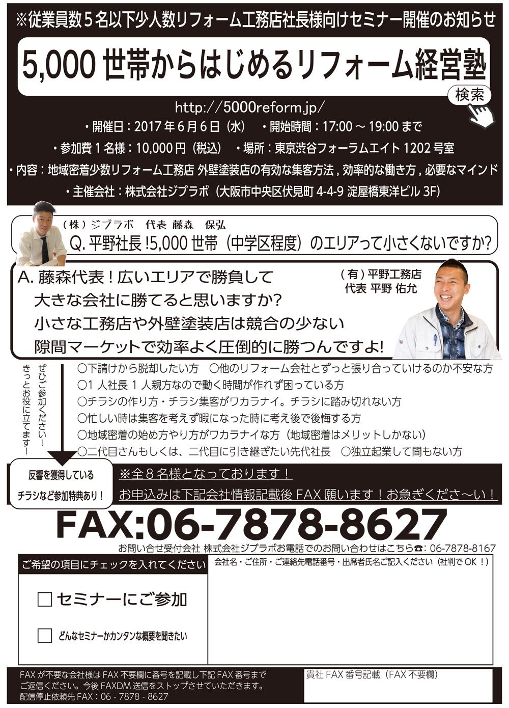20161010FAXDM